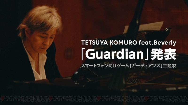 『ガーディアンズ』小室哲哉氏が手がけた主題歌『Guardian』のMVが公開