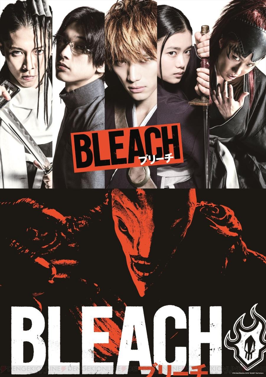 実写映画『BLEACH』のムビチケカードが4月27日より発売。特典として特製クリアファイルが付属
