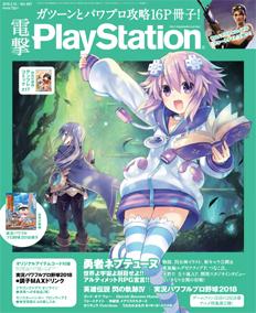 電撃PlayStation Vol.661表紙画像