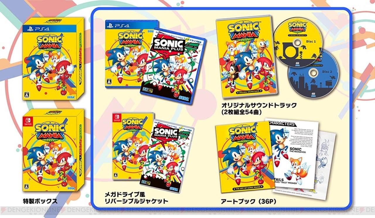 『ソニックマニア』のパッケージ版がPS4/Switchで7月に発売。オリジナルサントラやアートブックが同梱