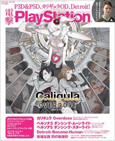 電撃PlayStation Vol.662表紙画像