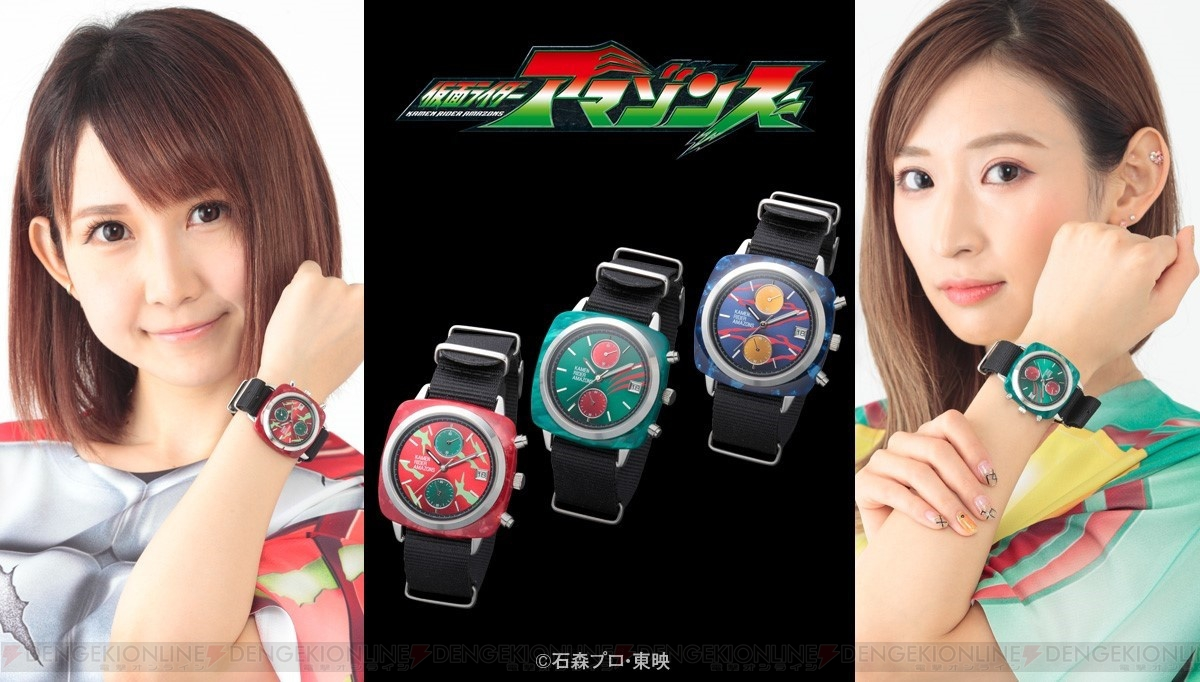 『仮面ライダーアマゾンズ』アルファたちをイメージした腕時計が予約受付中。駆除班ジャケットも登場