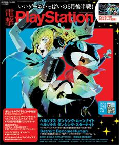 電撃PlayStation Vol.663表紙画像
