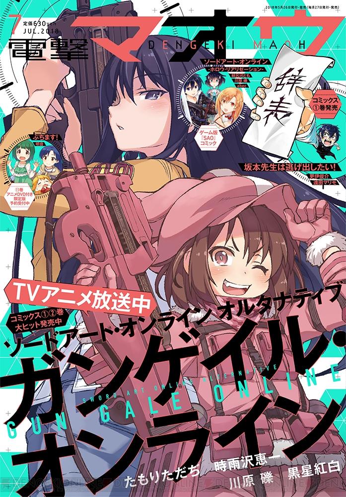 電撃マオウ7月号』はTVアニメも絶好調『ガンゲイル・オンライン』のレンと香蓮が表紙を飾る!