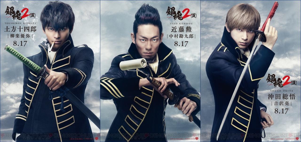 映画『銀魂2(仮)』近藤勲、土方十四郎、沖田総悟のビジュアルが解禁。第2弾ムビチケカードは6月22日に発売