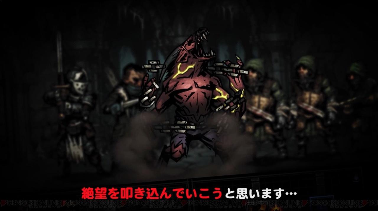 『ダーケストダンジョン』藤井ゆきよさんのナレーション付きPV公開。サイン色紙が当たるキャンペーン実施中