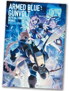 『ガンヴォルト』シリーズ初の公式ビジュアル&設定資料集が登場!