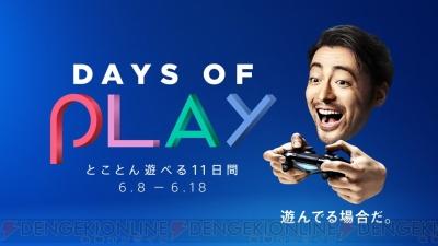 電撃 - Days of Playキャンペー...