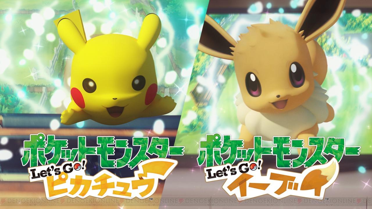 """『ポケモン ピカ・ブイ』""""Joy-Con""""を使った新しい操作や『ポケモン GO』とつながる遊びを紹介"""
