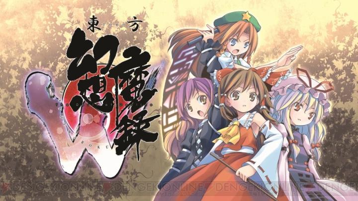 PS4『東方幻想魔録W』が配信スタート。PS Vita版とのクロスセーブに対応