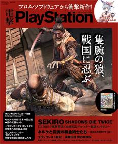 電撃PlayStation Vol.664表紙画像