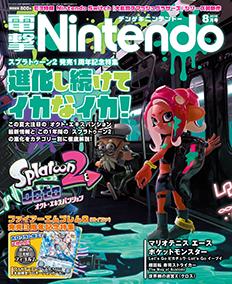 電撃Nintendo 8月号