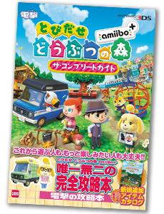 好評発売中! 『とびだせ どうぶつの森 amiibo+』完全攻略本
