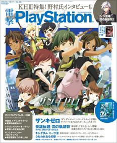 電撃PlayStation Vol.665表紙画像