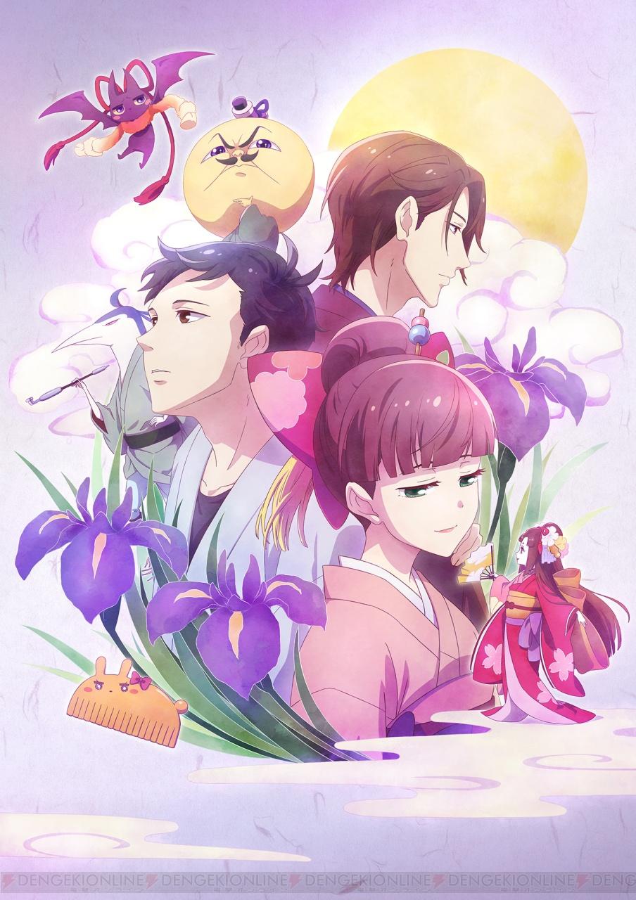 アニメ『つくもがみ貸します』倉木麻衣さんが歌うEDテーマ『今宵は夢を見させて』をチェック
