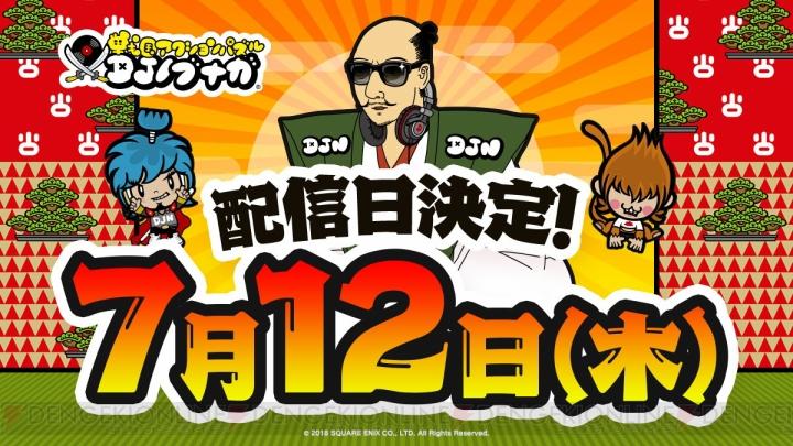 電撃 - 『DJノブナガ』配信日が7...