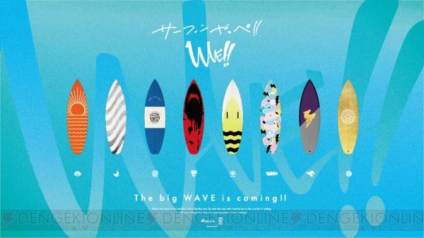 """サーフィンやっぺ!! """"LOVE&ART""""が贈る新作タイトル『WAVE!!』ティザーサイトがオープン"""