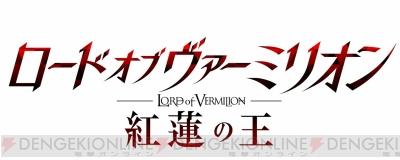 ロード オブ ヴァーミリオン 紅蓮の王の画像 p1_1