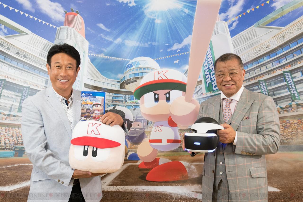 『パワプロ2018』掛布雅之さんと宮本和知さんがVRモードに挑戦。元プロ野球選手が体験した感想に注目