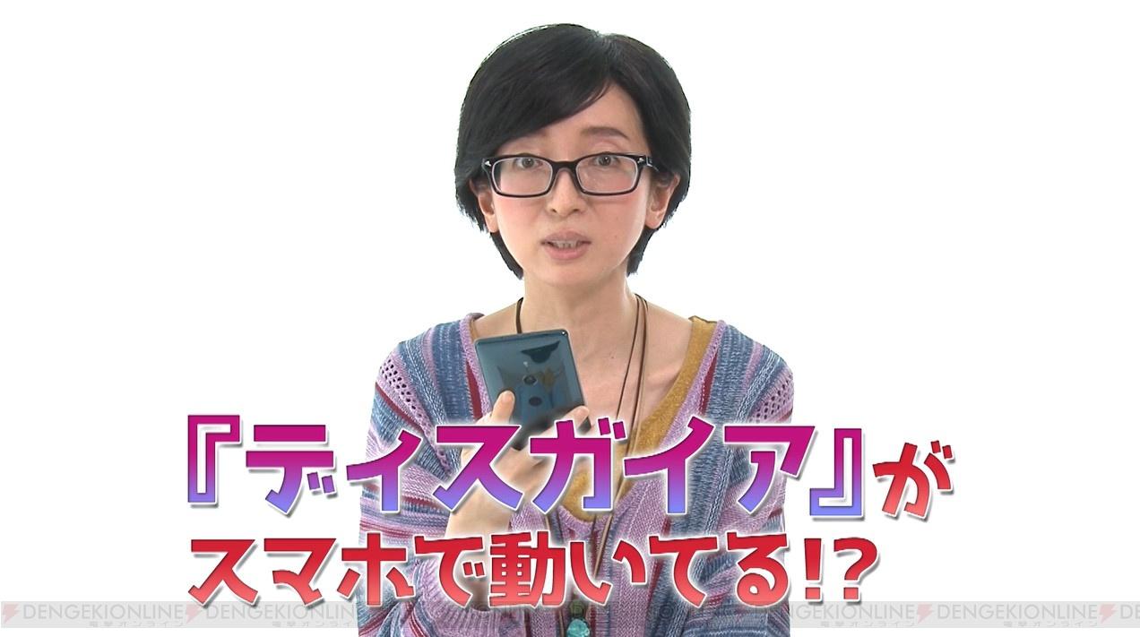 アプリ版『ディスガイア(仮)』を日本一ソフトウェアとフォワードワークスが共同開発。ティザーPVが公開