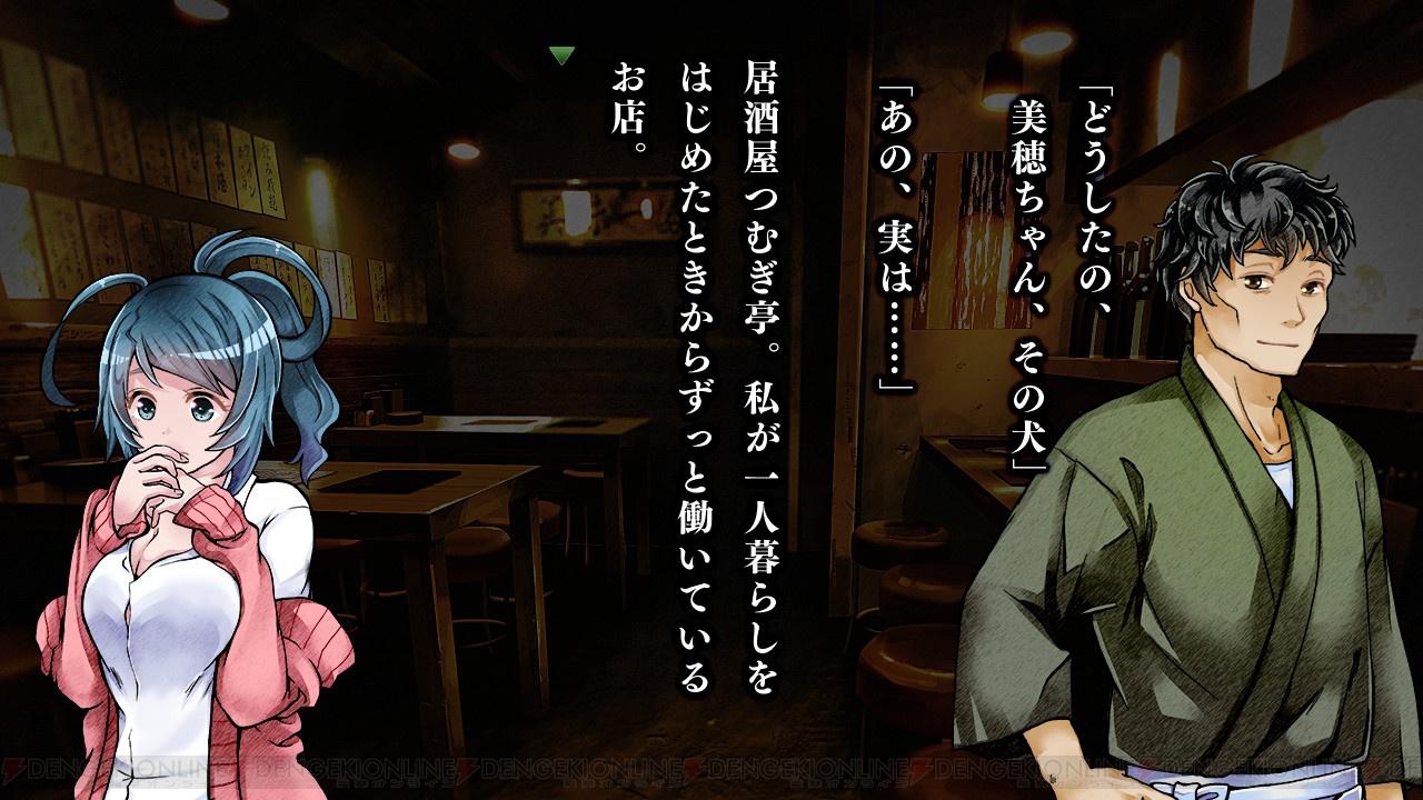 『学校であった怖い話』の飯島多紀哉さんによる小説が原作のノベルゲーム『送り犬』のSwitch版が配信