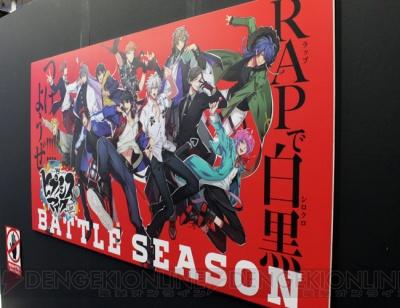 『ヒプマイ』アニメイト池袋本店・横浜・新宿・渋谷にてオンリーショップが7月29日まで開催