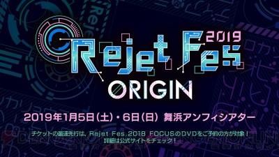 Rejet10周年の集大成! 『Rejet Fes.2019 ORIGIN』が来年1月5日、6日に開催決定