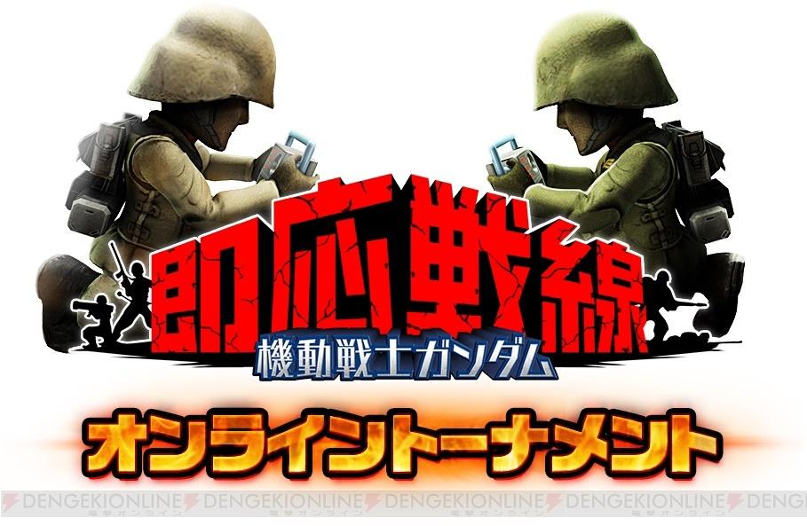 『ガンソク』第4回オンライントーナメントが7月22日に開催。8月には賞金付きゲーム大会も実施