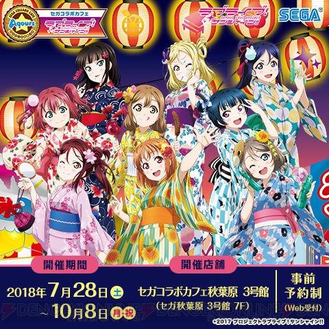 『ラブライブ!サンシャイン!!』コラボカフェが7月28日より開催。高海千歌のバースデイカードの配布も実施