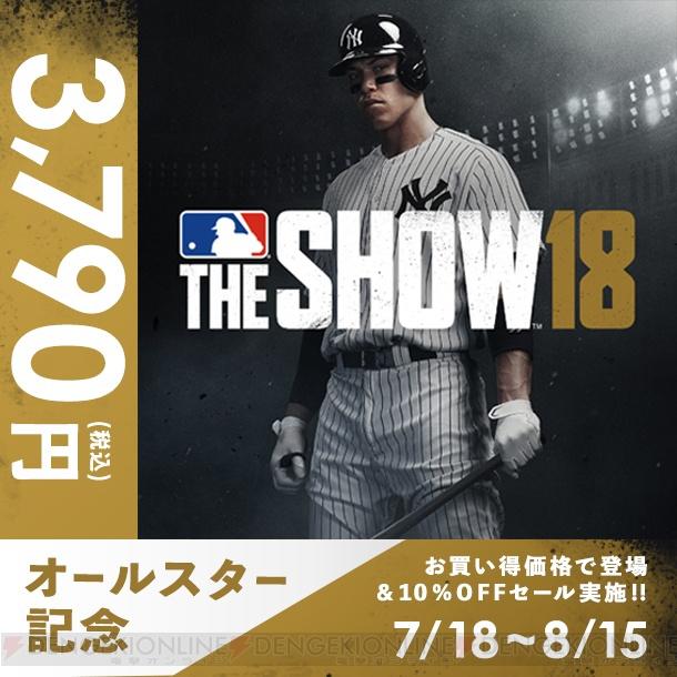 『MLB THE SHOW 18(英語版)』通常版価格が4,212円に変更。8月15日まで10%オフで販売