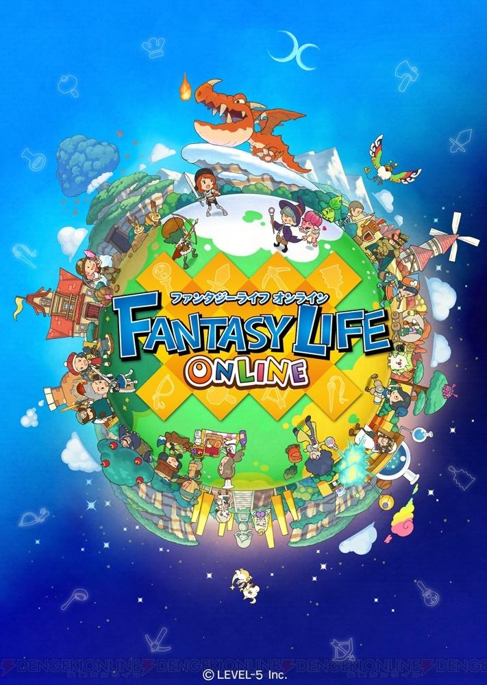 『ファンタジーライフ オンライン』サービス開始日が7月23日に決定。22日に生放送が実施