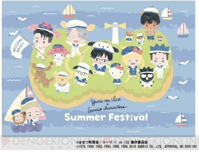 マリンルックが超絶かわいい『ユーリ!!! on ICE』とサンリオのコラボフェアが7月27日より開催