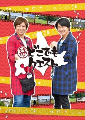 小野さん、下野さんの「どこクエ」スペシャルイベント開催が決定! DVDにチケット優先抽選販売申込券も