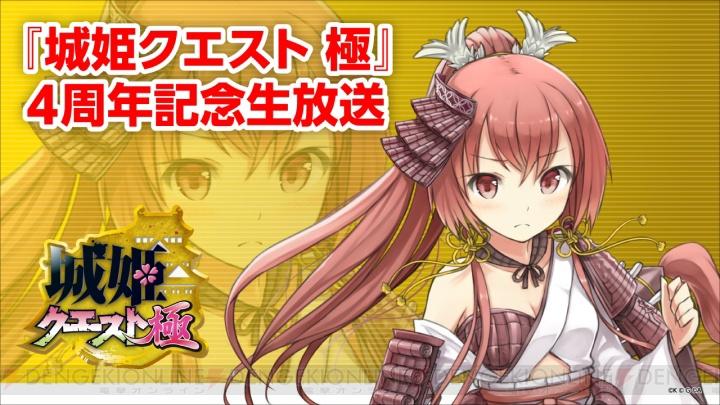『城姫クエスト』4周年記念生放送! 番組は7月29日20時から