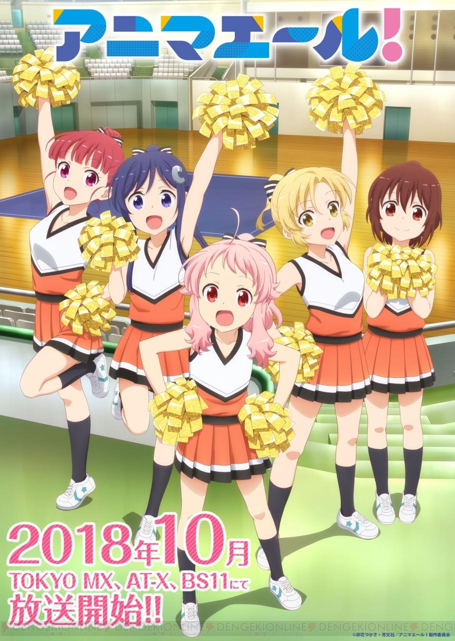TVアニメ『アニマエール!』が10月より放送開始。アニメーション制作は『NEW GAME!』の動画工房が担当