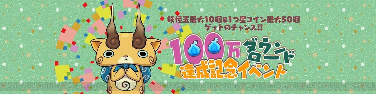 『妖怪ウォッチ ワールド』100万DL達成記念イベントが開催。コマじろうが全国の市区町村に出現