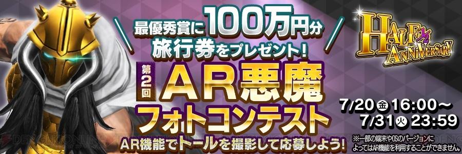 『D×2 真・女神転生』星5トールのAR写真を投稿するフォトコンテストが開催。最優秀賞は100万円分の旅行券