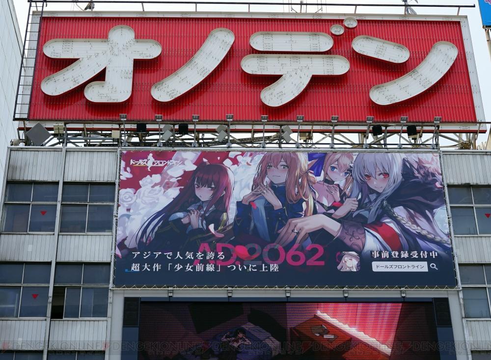 『ドールズフロントライン』の戦術広告が秋葉原駅前に展開! 4キャラが事前登録をアピール