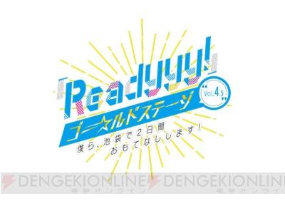 7月21日、22日開催の『Readyyy!』公開生放送視聴URLを公開! いますぐ視聴予約にゴー☆