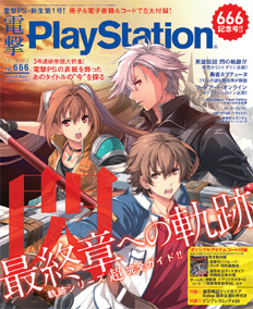 電撃PlayStation Vol.666表紙画像
