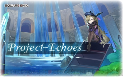 """""""Project-Echoes(プロジェクト・エコーズ)"""""""