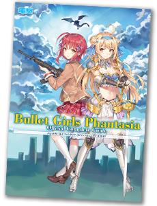 特典コード付き『バレットガールズ ファンタジア』完全攻略本が発売!
