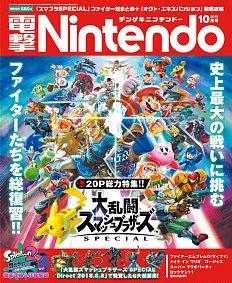 電撃Nintendo 10月号