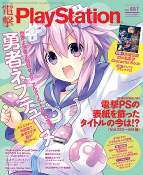 電撃PlayStation Vol.667