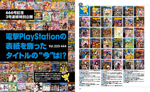 電撃PlayStation Vol.667