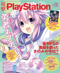 電撃PlayStation Vol.667表紙画像