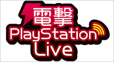 電撃PlayStation Live