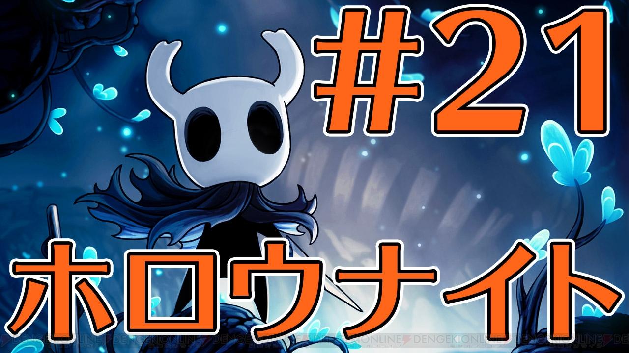 """【ゲーカツ】『Hollow Knight (ホロウナイト)』特集Part 21。""""白い宮殿""""に挑むためエッセンスを集める!"""