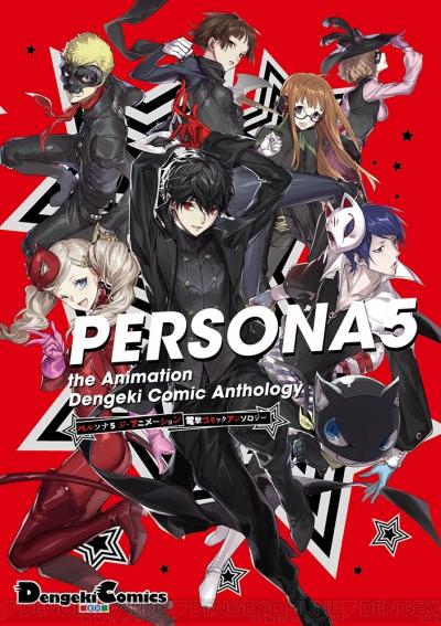 アニメペルソナ5初の公式アンソロpersona5 The Animation 電撃