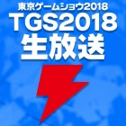 【TGS2018】電撃の生放送は本日10時から! 総合司会は高槻かなこさん